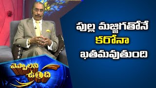 4 Times Nobel Prize Nominee Dr MS Reddy | On Corona 2nd Wave | Cheppalani Vundhi || 1st May '21