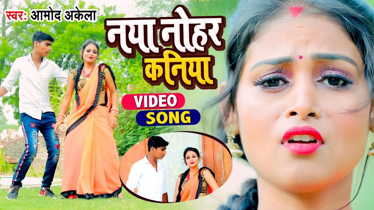 VIDEO SONG - नया नोहर कनिया - Amod Akela Song - Naya Nohar Kaniya - Latest Bhojpuri Song 2021