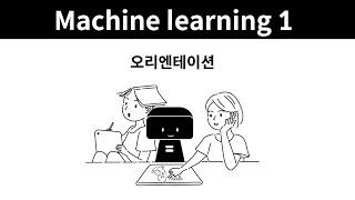 Machine learning 1 - 1. 오리엔테이션