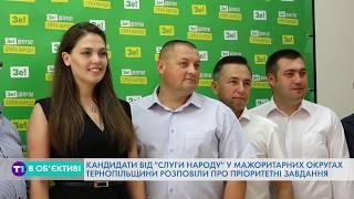 """Кандидати від """"Слуги народу"""" у мажоритарних округах Тернопільщини розповіли про пріоритетні завдання"""