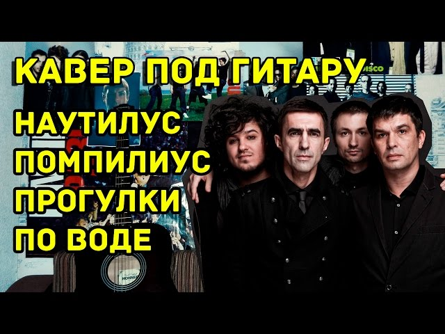 Наутилус Помпилиус - Прогулки по воде Кавер Под Гитару (Cover)