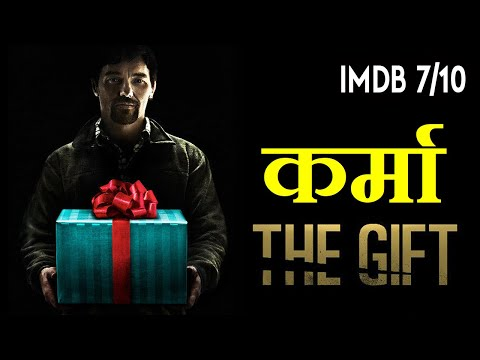 The Gift (2015) Explained In Hindi  | The Gift Ending Explained In Hindi