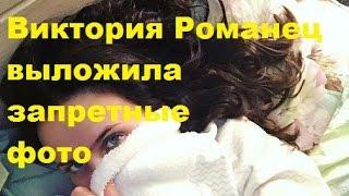 Виктория Романец выложила запретные фото. Виктория Романец, Антон Гусев, ДОМ-2, ТНТ