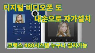 디지털 비디오폰 480시스템 설치방법 입니다. 디지털 …