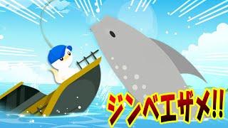 巨大ジンベエザメを一本釣り!! 深海に潜む巨大サメとレッツバトル!! 猫ちゃん…