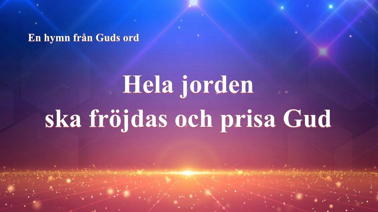 Lovsång 2019 - Hela jorden ska fröjdas och prisa Gud (textvideo) Andlig sång