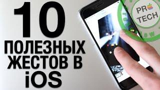 10 полезных жестов в iOS о которых вы не знали (iPhone и iPad)