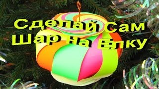 Шар на Елку Сделай Сам Своими Руками / Новогодние поделки / Sekretmastera(Яркий и оригинальный шар - игрушка на елку. Такую игрушку шар не купить в магазине, только можно сделать..., 2013-11-01T18:15:33.000Z)