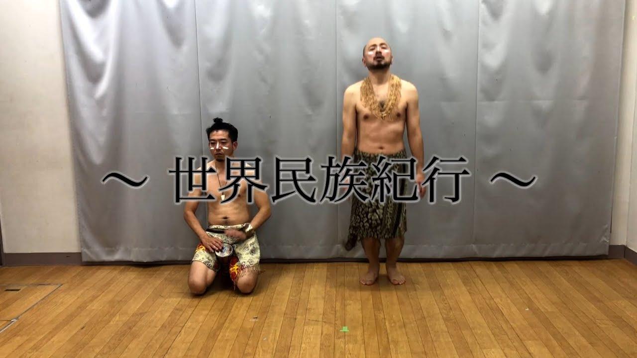 """どぶろっく""""世界民族紀行"""" (どぶろっくチャンネル 公式)"""