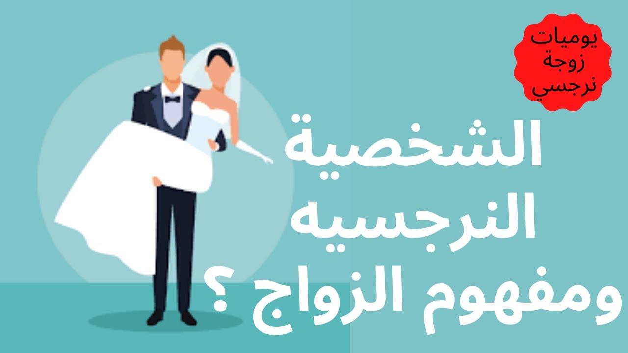الشخصية النرجسية والزواج مفهوم النرجسي عن الزواج Youtube