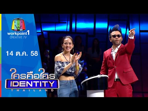 ย้อนหลัง Identity Thailand 2015   ดีเจบอย,ดีเจจอย   14 ต.ค. 58 Full HD