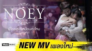 มีใครเหงาเหมือนเราไหม(Lonely) : เนย ซินญอริต้า   Official MV