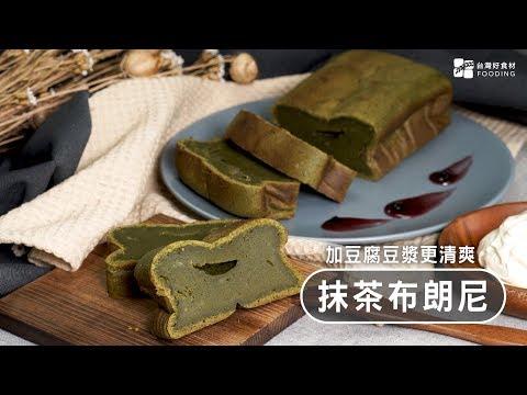 【懶人點心】豆腐抹茶布朗尼!用嫩豆腐做蛋糕,濃濃抹茶清香,低卡又健康!Tofu Matcha Bro