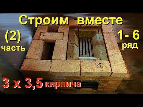 Подробная кладка печи, порядовка (2 часть) 3 х 3,5 кирпича 1 - 6 ряд