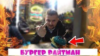 Честный обзор бургера Елены Райтман