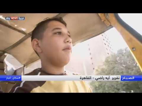مصر.. الظروف الاقتصادية أبرز أسباب عمالة الأطفال  - 11:22-2017 / 11 / 16