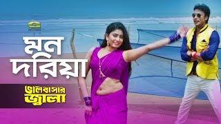 Mon Doriya | মন দরিয়া | New Movie Song 2019 | Sujan Khan | Arpa Islam | Nolok Babu | Smita