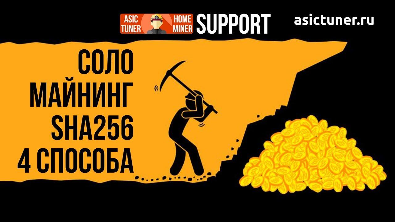Solo Mining Sha256