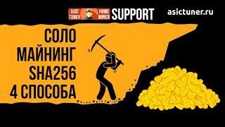 Соло майнинг SHA256 4 СПОСОБА