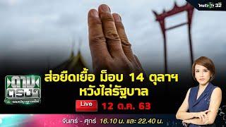 Live : ส่อยืดเยื้อ ม็อบ 14 ตุลาฯ หวังไล่รัฐบาล | ถามตรงๆกับจอมขวัญ | 12 ต.ค. 63