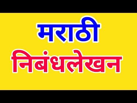 marathi essay books free download