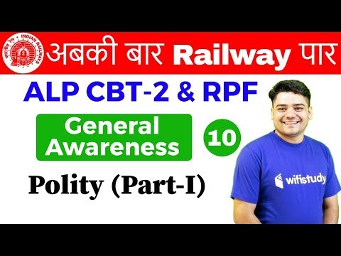 12:00 PM - RRB ALP CBT-2/RPF 2018 | GA by Sandeep Sir | Polity (Part-I)