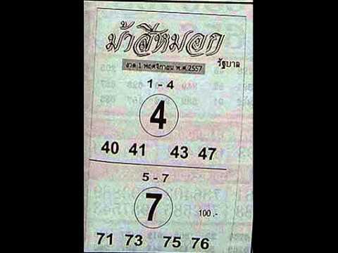 หวยม้าสีหมอก 1/11/57 เลขเด็ดงวดนี้ล่าสุด