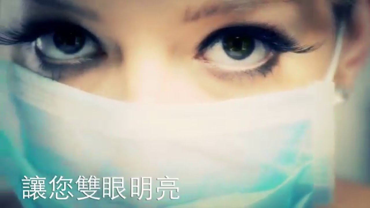 珍世明眼科診所 Trust Me Eye Center - YouTube