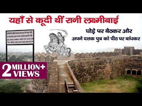 Charcha at Jhansi Fort - यहाँ से कूदी थीं रानी लक्ष्मीबाई (Rani Laxmi Bai)