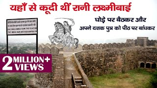 Download Video Charcha at Jhansi Fort - यहाँ से कूदी थीं रानी लक्ष्मीबाई (Rani Laxmi Bai) MP3 3GP MP4