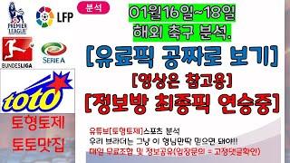 01월16일~18일 해외 축구 분석.[유료픽 공짜로 보…