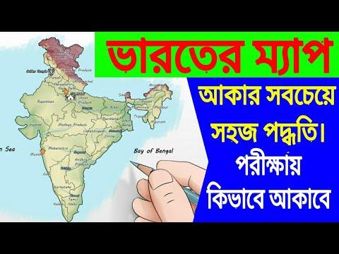 ভারতের ম্যাপ আঁকার খুব সহজ পদ্ধতি//Drow India map very easiest process/Indian map drowning for exam
