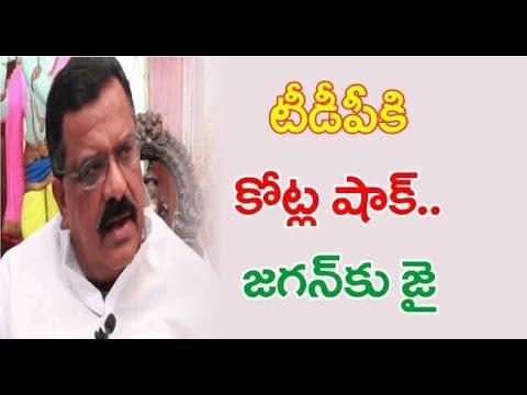 టీడీపీకి కోట్ల షాక్... జగన్ కు జై | Kotla Surya Prakash Reddy Gives Shock To TDP | Janahitam TV