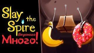 Slay the Spire - Прохождение игры #11 | Много вкусного!