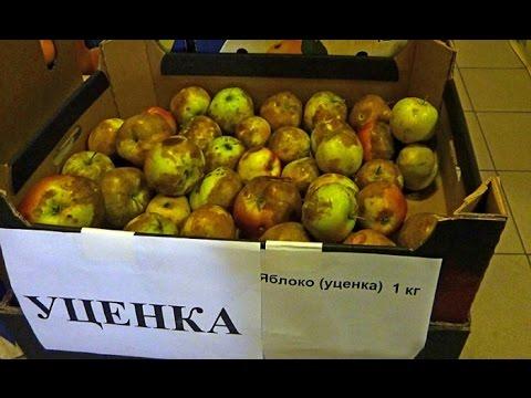 Гнилые продукты - это товары второй категории)))