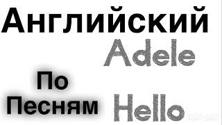 Скачать Adele Hello Английский по песням