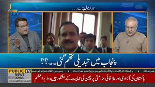 Is tough time coming up for Usman Buzdar? Know From Senior Politician M. Ali Durrani