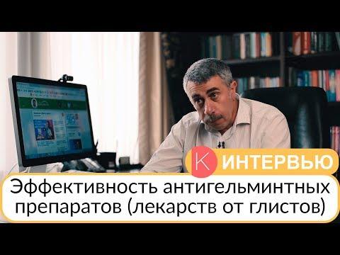 Эффективность антигельминтных препаратов - Доктор Комаровский