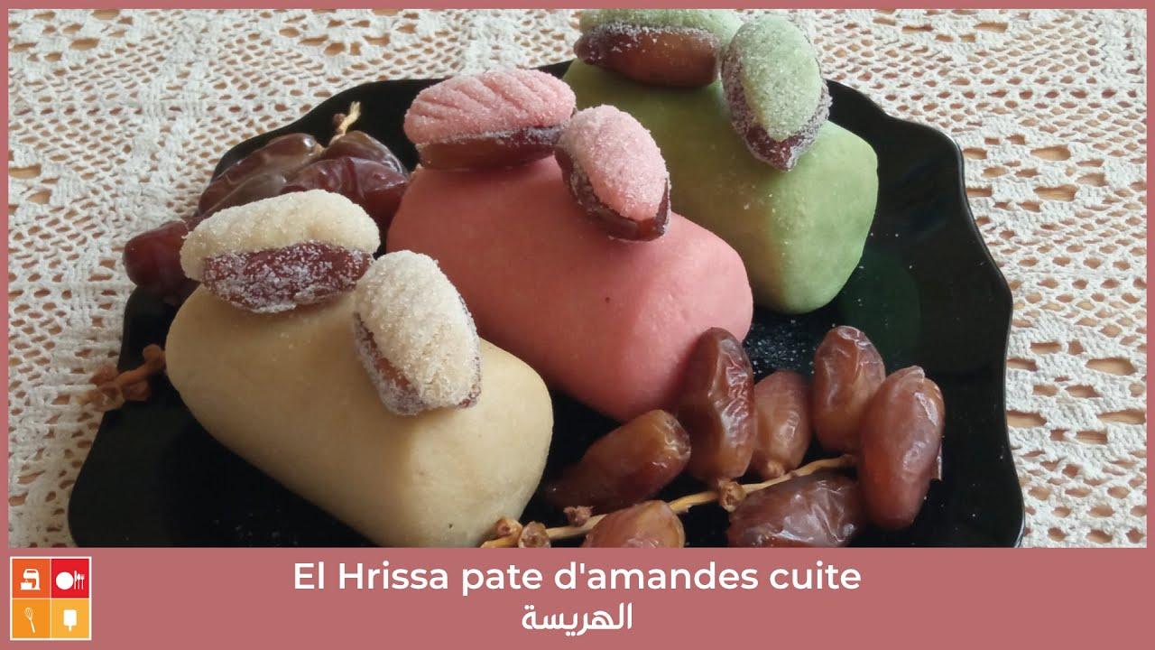 El Hrissa pate d'amandes cuite -🇩🇿 الهريسة الذ الحلويات الجزاءرية التقليدية بعجينة اللوز المطبوخة