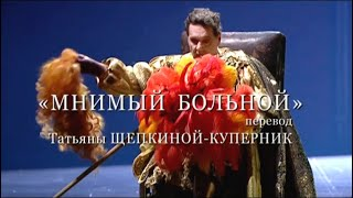 """""""Мнимый больной"""" спектакль в театре им. Евг. Вахтангова"""