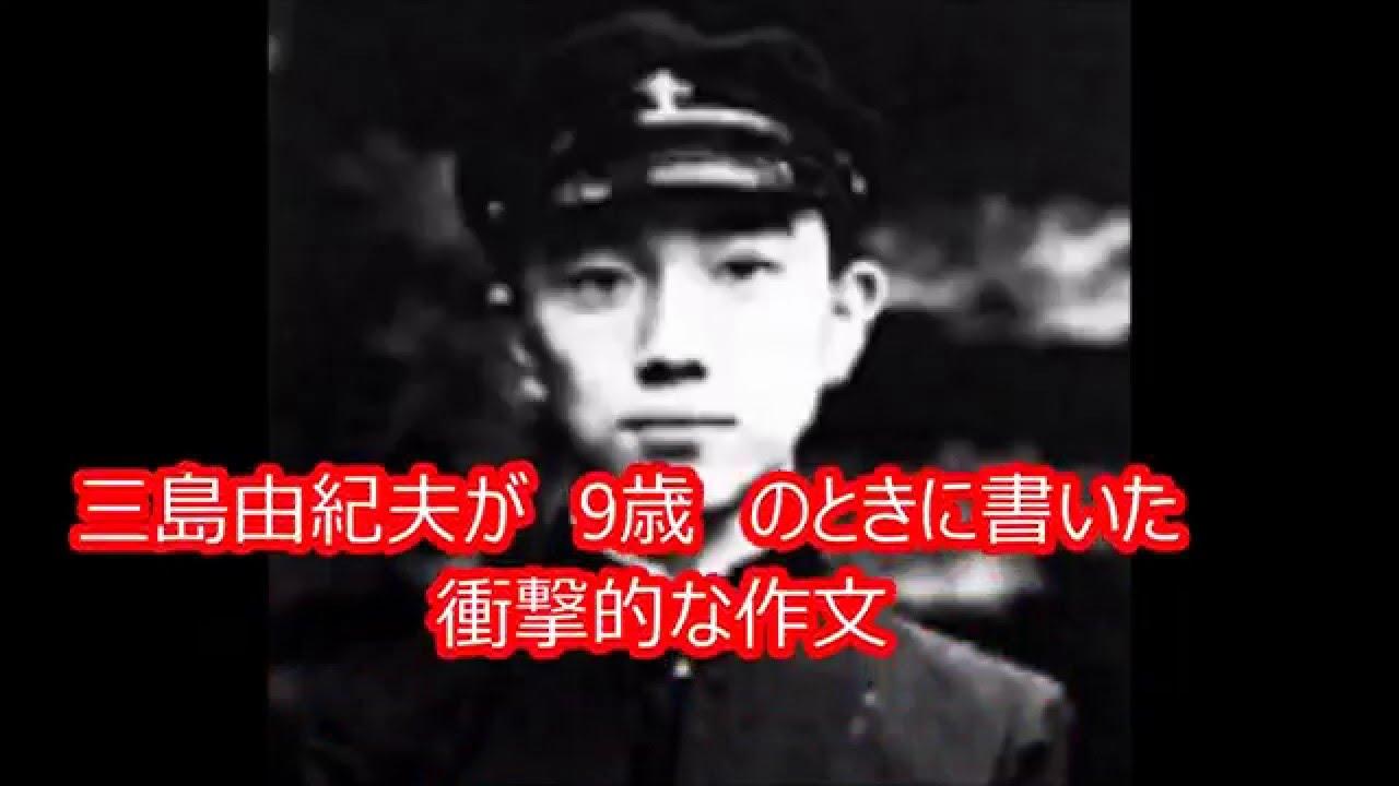 三島由紀夫が9歳のときに書いた衝撃的な作文。 Yukio Mishima - YouTube