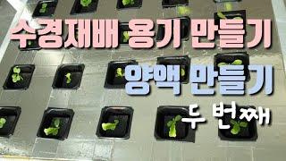 수경재배 용기 만들기 /양액만들기 2#How to ma…