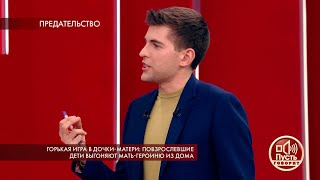 """""""Вами всеми движет зависть!"""", - Дмитрий Борисов пытается разобраться в семейном конфликте."""
