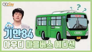 '나 혼자 산다' 기안84, 아우디 마을버스 에디션 공…