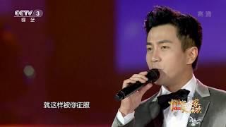 [2018中俄艺术家大联欢]歌曲《征服》 演唱:刘恺威| CCTV综艺