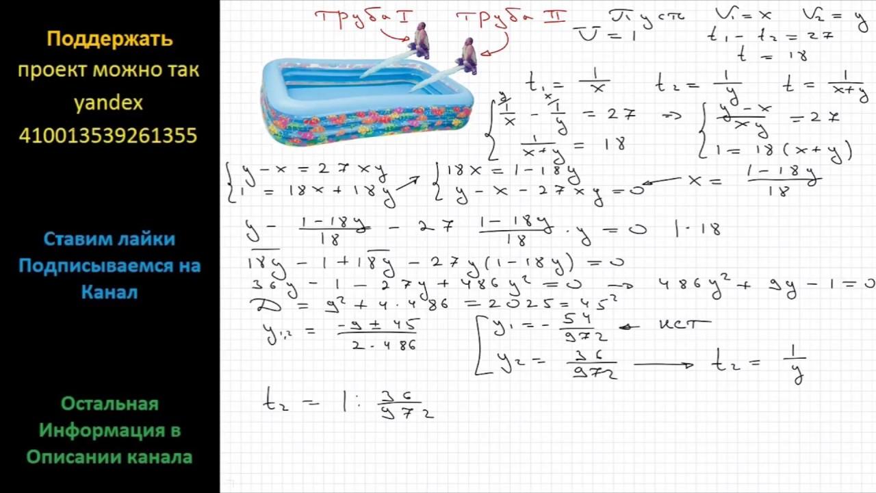 Решение задачи первая труба наполняет изгиб решение задач по сопромату