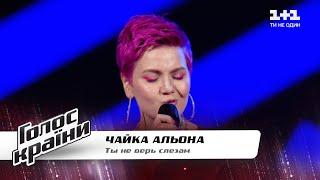 Алена Чайка — \