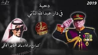 جديد/ دحية مدالله المناجعة الحويطي  بجلاله الملك عبدالله الثاني ملك الاردن 2019 حصري