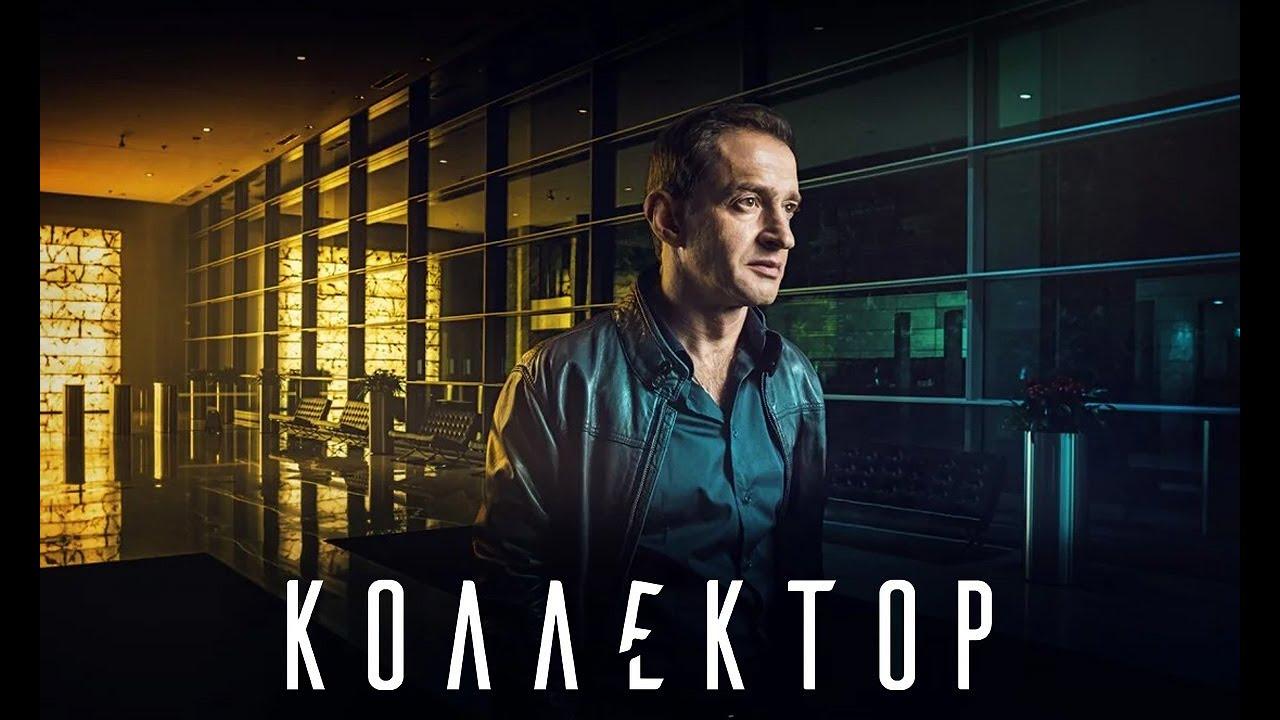 Коллектор (2018)