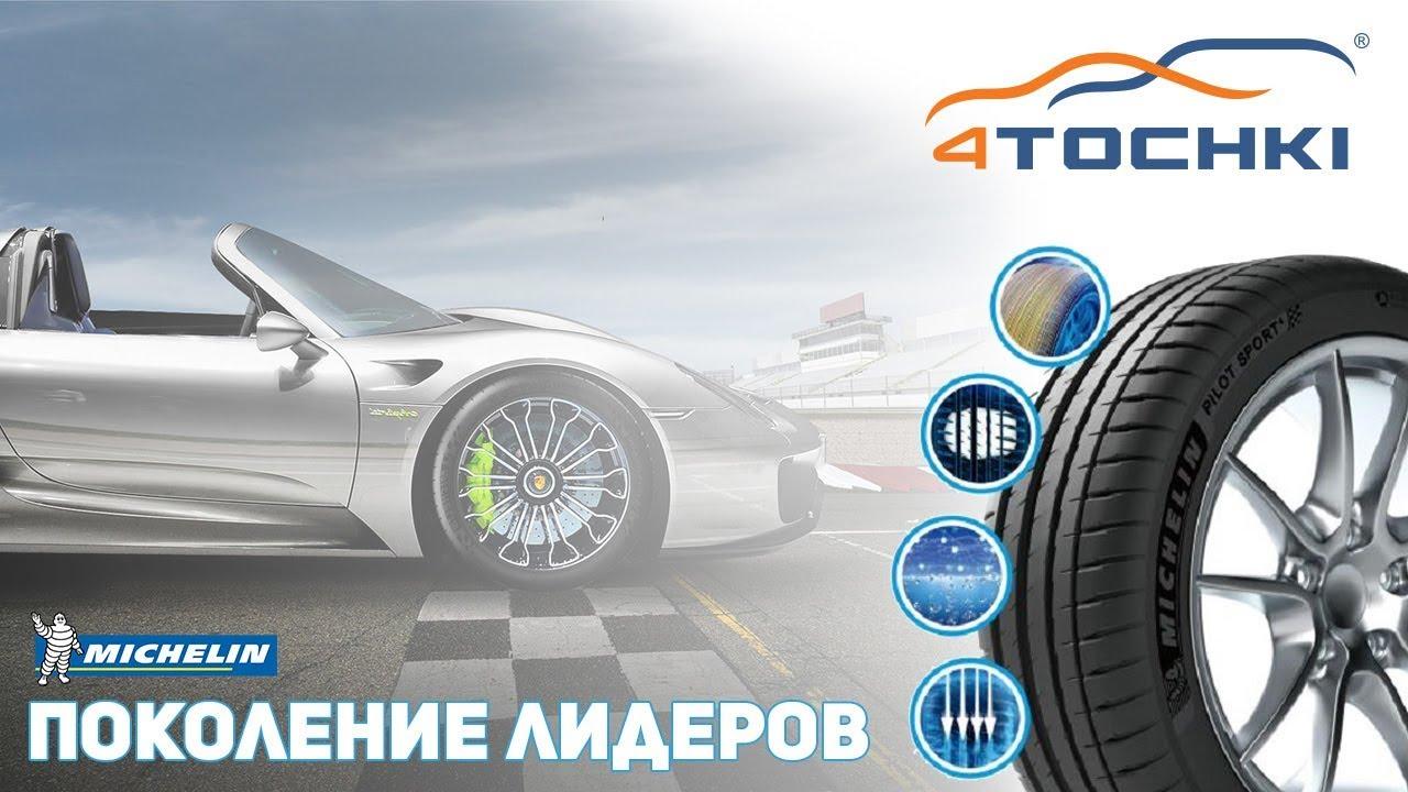 Michelin - поколение лидеров.  Шины и диски 4точки - Wheels & Tyres.